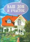 Купить книгу [автор не указан] - Ваш дом и участок