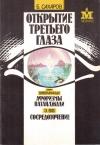 Купить книгу Б. Сахаров, Свами Вивекананда, Э. Вуд - Открытие третьего глаза. Афоризмы Патанджали. Сосредоточение