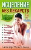 Купить книгу Ханнелоре Фишер-Реска - Исцеление без лекарств
