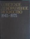Купить книгу [автор не указан] - Советское декоративное искусство 1945-1975