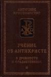Купить книгу Савкин И. А. - Учение об Антихристе в древности и средневековье