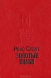 Купить книгу Рекс Стаут - Золотые пауки