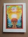 Купить книгу Халил Захид - Здравствуй, Джиртан! (книга для детей)