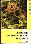 Купить книгу Э. Джи - Дикие животные Индии