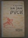 купить книгу Костин, А. В. - На заре Руси