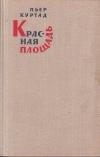 Купить книгу Пьер Куртад - Красная площадь