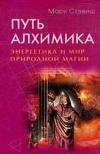 Купить книгу Марк Стэвиш - Путь алхимика