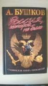 Купить книгу Александр Бушков - Россия, которой не было. Славянская книга проклятий