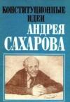 Купить книгу Сахаров, А.Д. - Конституционные идеи Андрея Сахарова