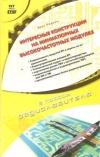 Купить книгу Кадино Э. - Интересные конструкции на миниатюрных высокочастотных модулях