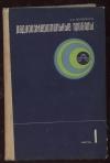 Роговенко С. С. - Радиоизмерительные приборы. Ч. 1. Электроннолучевые осцилографы и измерительные генераторы.