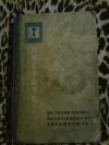 Купить книгу Несвитский Я. И.; Левинсон Б. В.; Билякович Н. А. и др. - Справочник по техническому обслуживанию автомобилей