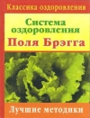 Купить книгу  - Система оздоровления Поля Брэгга. Лучшие методики