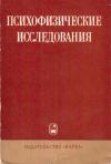 Купить книгу Б. Ф. Ломов, Ю. М. Забродин - Психофизические исследования