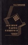 Купить книгу П. С. Таранов - Дерзкие тайны общения: Поведение наоборот, или 25 законов инверсии