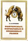 Купить книгу Буренин, А.Н. - Фьючерсные, форвардные и опционные рынки