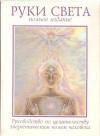 Купить книгу Бреннан Б. Э. - Руки Света. Полное издание. Руководство по целительству энергетическим полем человека.