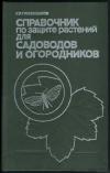 Купить книгу Гребенщиков, С.К. - Справочник по защите растений для садоводов и огородников