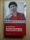 Купить книгу Иванов Александр - Неизвестный Даль. Между жизнью и смертью