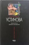 Купить книгу Устинова - Закон обратного волшебства