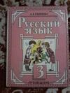 Купить книгу Полякова А. В. - Русский язык: Учеб. для 3 класса