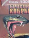 Леонов Николай - Бросок кобры