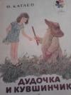 Купить книгу В. Катаев - Дудочка и кувшинчик.