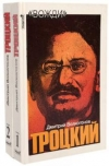 Купить книгу Волкогонов Дмитрий - Троцкий. Политический портрет. В 2 томах