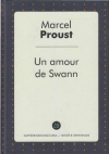 Купить книгу Proust, Marcel - Un amour se Swann (Любовь Свана)