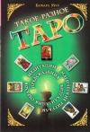 Купить книгу Барбара Мур - Такое разное Таро