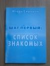 Купить книгу Сидоров И. - Шаг первый: список знакомых