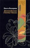Лазорева Ольга - Долгожданное счастье Таисии