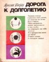 Купить книгу Ярослав Говорка - Дорога к долголетию