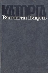Купить книгу Валентин Пикуль - Каторга