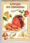 Купить книгу  - Блюда из свинины.