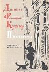 Купить книгу Джеймс Ф. Купер - Пионеры