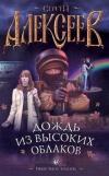купить книгу Алексеев Сергей - Дождь из высоких облаков