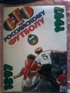 Купить книгу Ред. Колосков В. И. - Сто лет российскому футболу