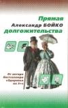 Купить книгу Бойко А. - Прямая долгожительства