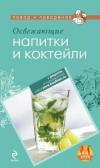Купить книгу  - Освежающие напитки и коктейли