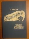 Купить книгу Арсан Эммануэль - Эммануэль. Уроки мужчины