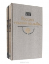 Купить книгу  - Россию поднял на дыбы... Век XVII-XVIII (2 тома)