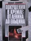 Купить книгу Зенькович, Николай - Покушения в Кремле: от Ленина до Ельцина