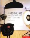 Купить книгу Тэйлор-Хоу Кэлви - Освещение при студийной фотосъемке