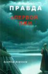 Купить книгу В. В. Воронов - Правда о первой лжи. Или семь способов получения истины