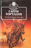 Гарри Тортлдав - Император для легиона