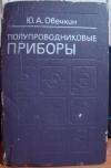 Купить книгу Овечкин, Ю.А. - Полупроводниковые приборы