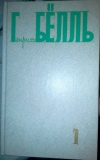 Купить книгу Г. Белль - Собрание сочинений, том первый