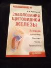 Купить книгу Рудницкий Л. В. - Заболевания щитовидной железы