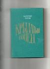 Рогов В. С. - Крылатый гонец. Повесть, роман.